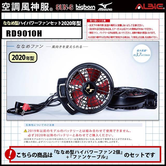 【RD9010Hケーブル付】_ななめ型ハイパワー風ファン2個「2020年型」set(ケーブル付)_(空調風神服)