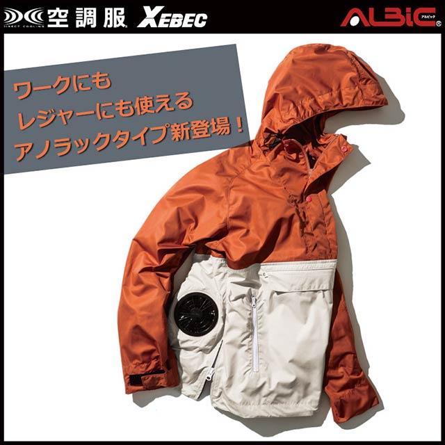 【XE98018-HLBS21 セット】_ブルゾン+ファン21年+大型バッテリーset_(空調服)