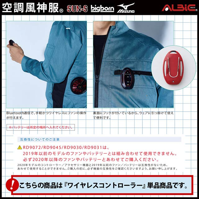 【RD9072単体】_ワイヤレスバッテリー用コントローラー(2020年/2021年対応)_(空調風神服)