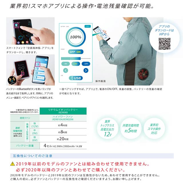 【RD9090J _販売終了】_リチウムイオンバッテリー2020set(ACアダプタ、ケース付)_(空調風神服)