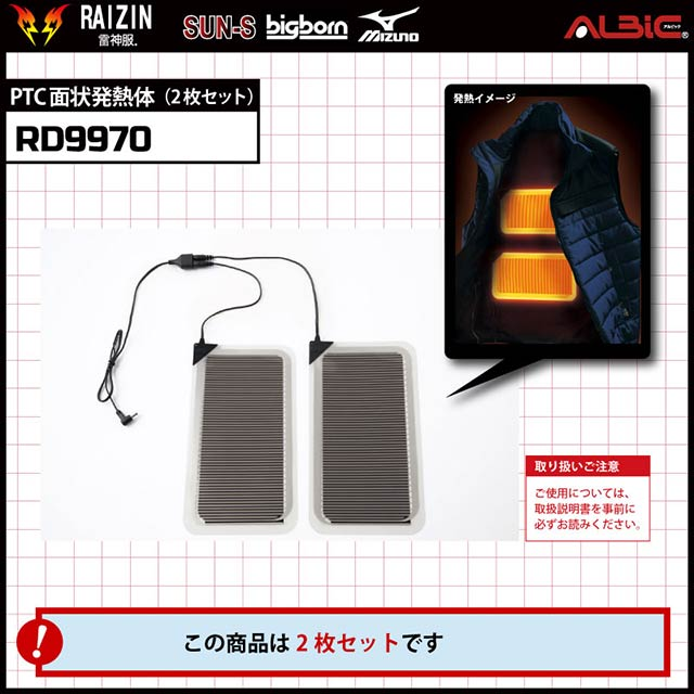 【RD9970 2枚】_PTC発熱体2枚セット