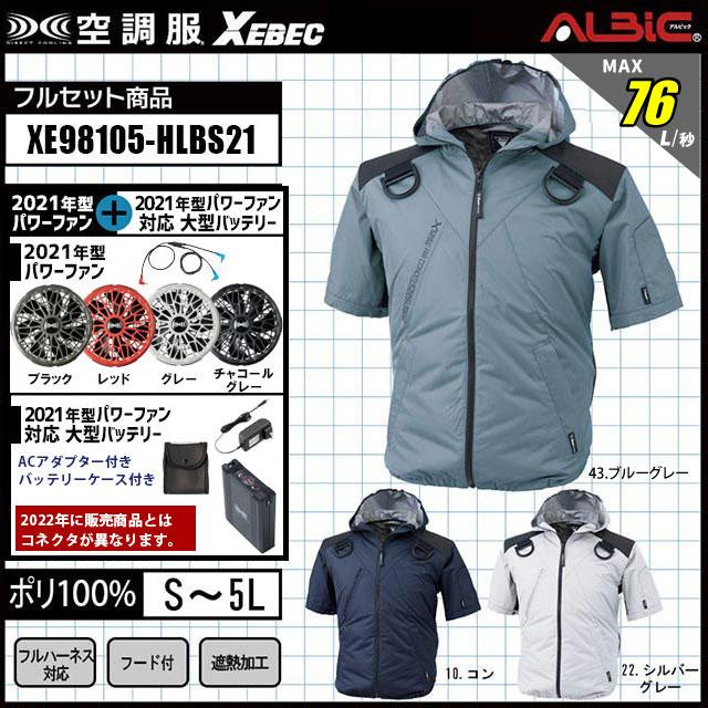 【XE98105-HLBS21 セット】_フルハーネス対応の半袖ブルゾン+ファン21年+大型バッテリーset_(空調服)