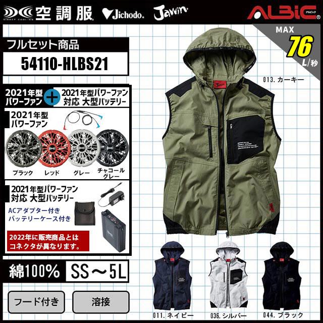 【54110-HLBS21 セット】_フード付ベスト_(空調服)