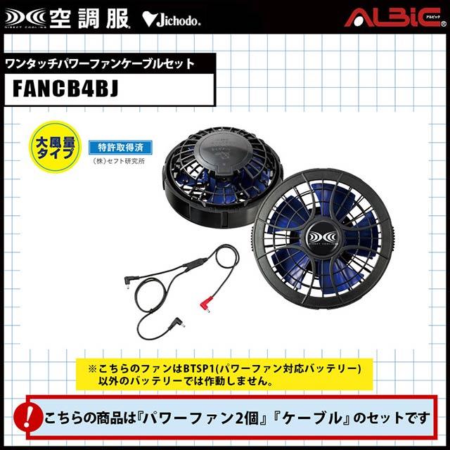 【FANCB4BJ ケーブル付き】_FAN2400ハイパワーファン2個set(ケーブル付)_( 空調服 )