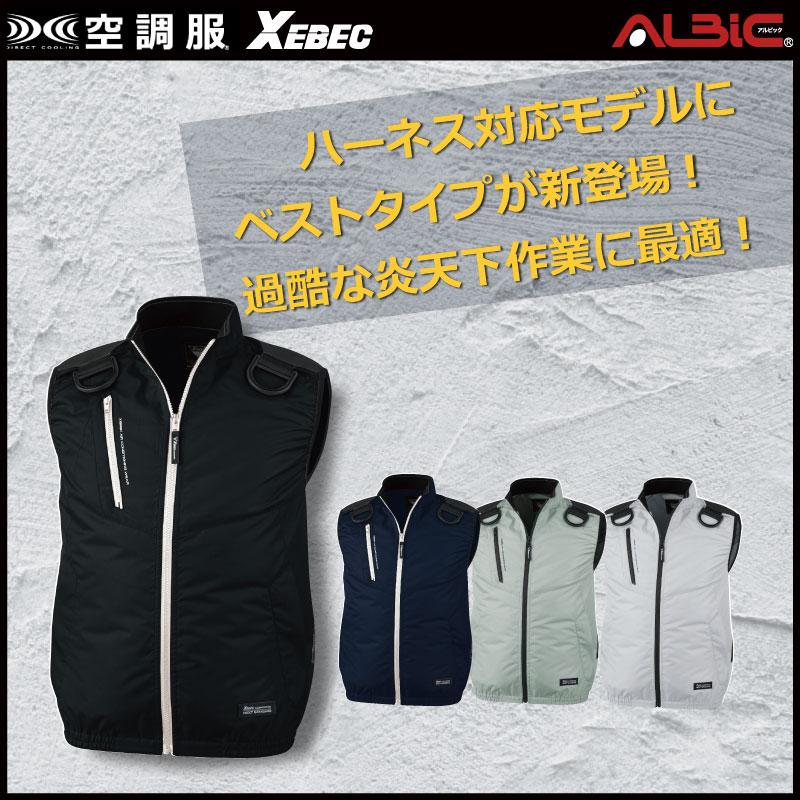 【XE98104-HLBS セット】_フルハーネス用ベスト+ファン+大型バッテリーset_(空調服)