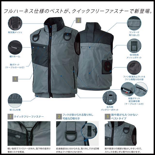 【KU95990G-LBS21 セット】_フルハーネス用ベスト+ファン+大型バッテリー2021set_( 空調風神服 )