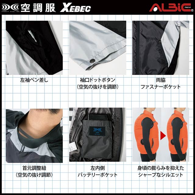【XE98009-HLBS21 セット】_半袖ブルゾン+ファン21年+大型バッテリーset_(空調服)