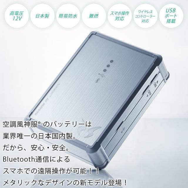 【RD9190J】_リチウムイオンバッテリー2021set(ACアダプタ付)_(空調風神服)