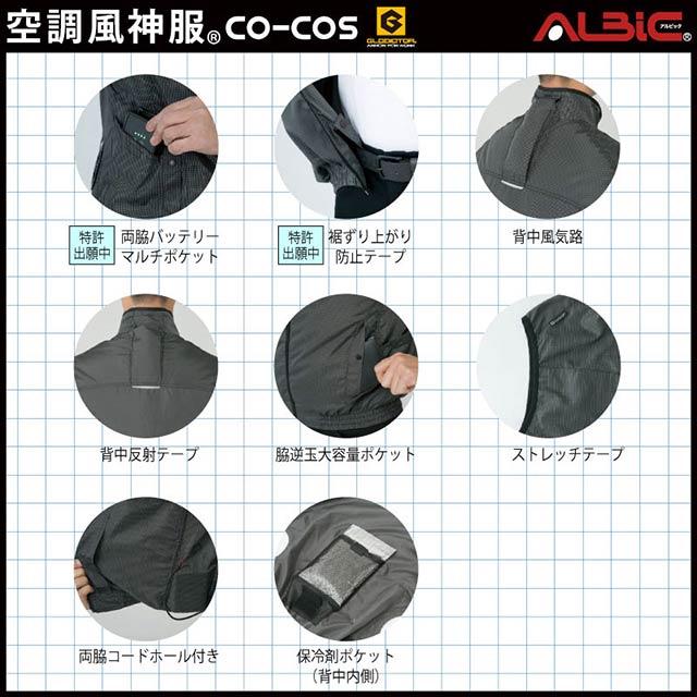 【G5219-LBS21 セット】_ベスト+ファン+大型バッテリー2021set_( 空調風神服 )