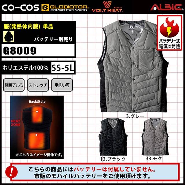【G8009 服単体】_電熱ベスト_ボルトヒート Vネック(発熱体内蔵)