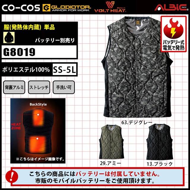 【G8019 服単体】_電熱ベスト_ボルトヒート クルーネック(発熱体内蔵)