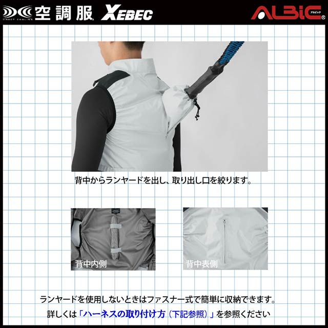 【XE98104-HLBS21 セット】_フルハーネス用ベスト+ファン21年+大型バッテリーset_(空調服)