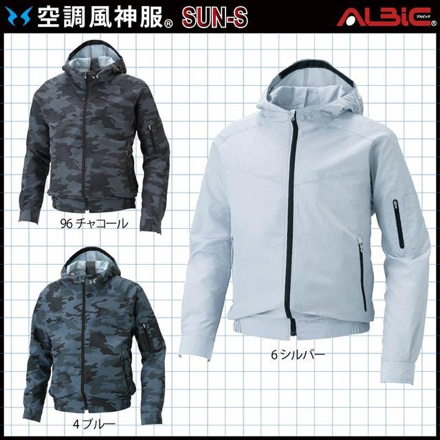 【KU90310-LBS21 セット】_フード付ブルゾン+ファン+大型バッテリー2021set_( 空調風神服 )