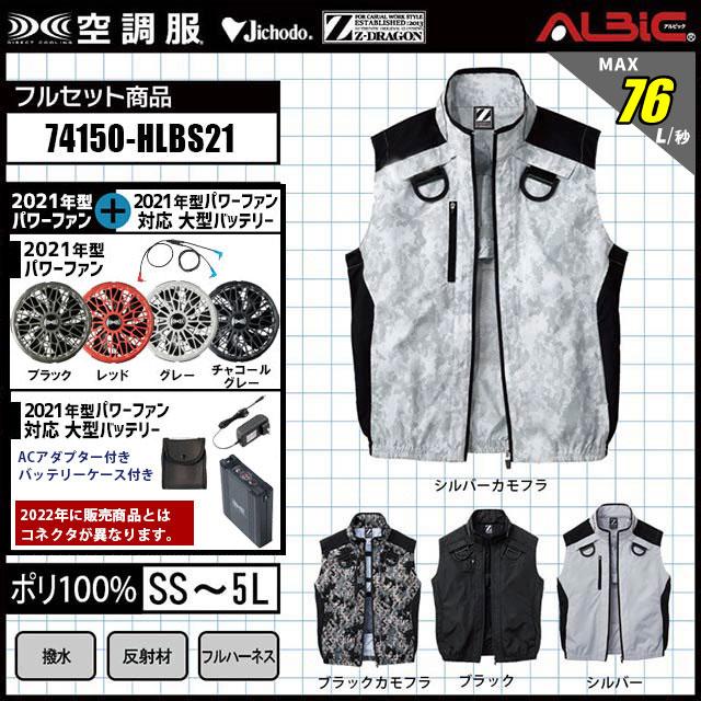 【74150-HLBS21 セット】_フルハーネス用ベスト+ファン21年+大型バッテリーset_(空調服)