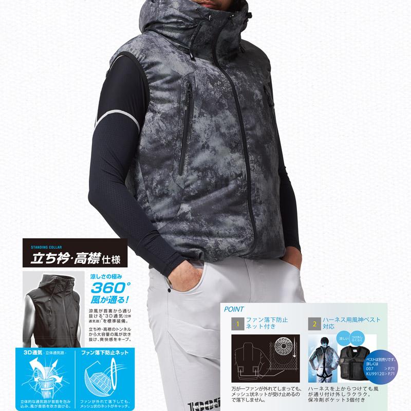 【AT3540-LBS21 セット】_フード付きベスト+ファン+バッテリー2021set_(空調風神服)