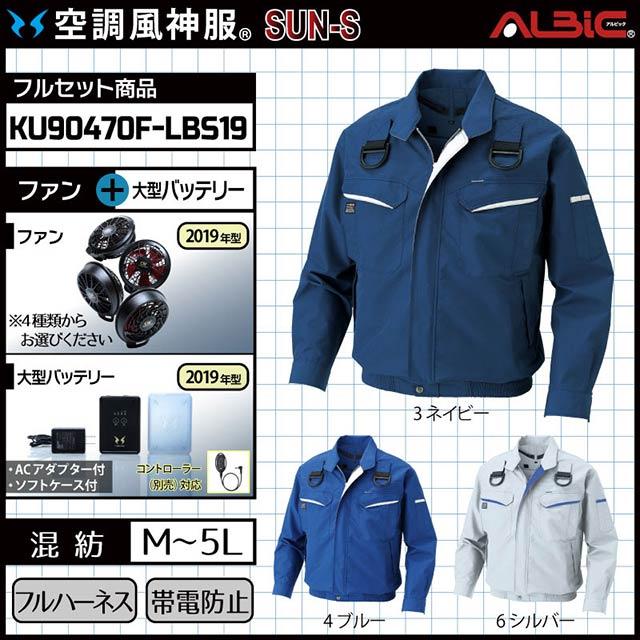 【KU90470F-ZLBS19 _販売終了】_フルハーネス対応ブルゾン+ファン+大型バッテリー2019set_( 空調風神服 )