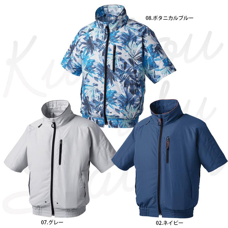 【AT055-LBS20 セット】_半袖ブルゾン+ファン+バッテリー2020set_(空調風神服)