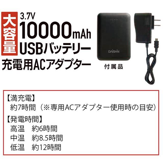【WVV20-HBセット】_防寒あったかベストVネック+バッテリーset(発熱体内蔵)