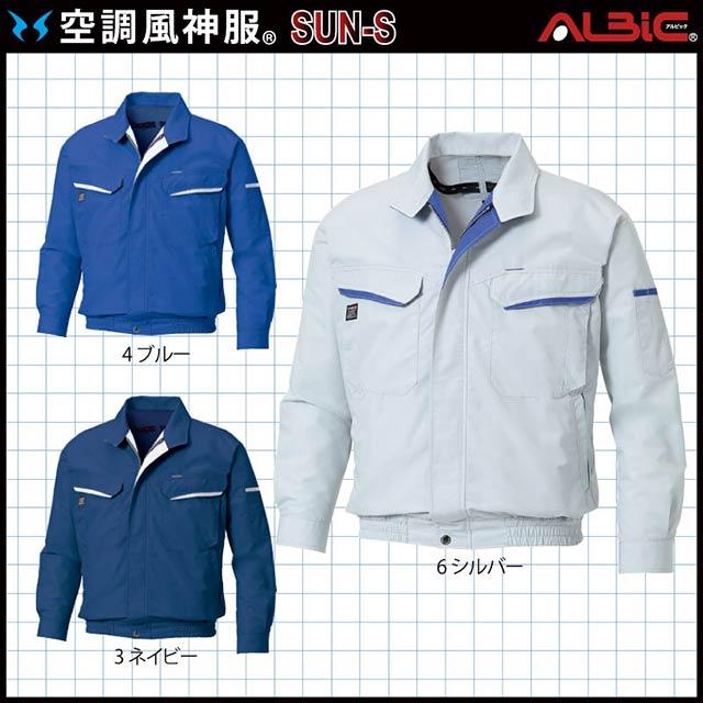【KU90470-LBS21 セット】_ブルゾン+ファン+大型バッテリー2021set_( 空調風神服 )