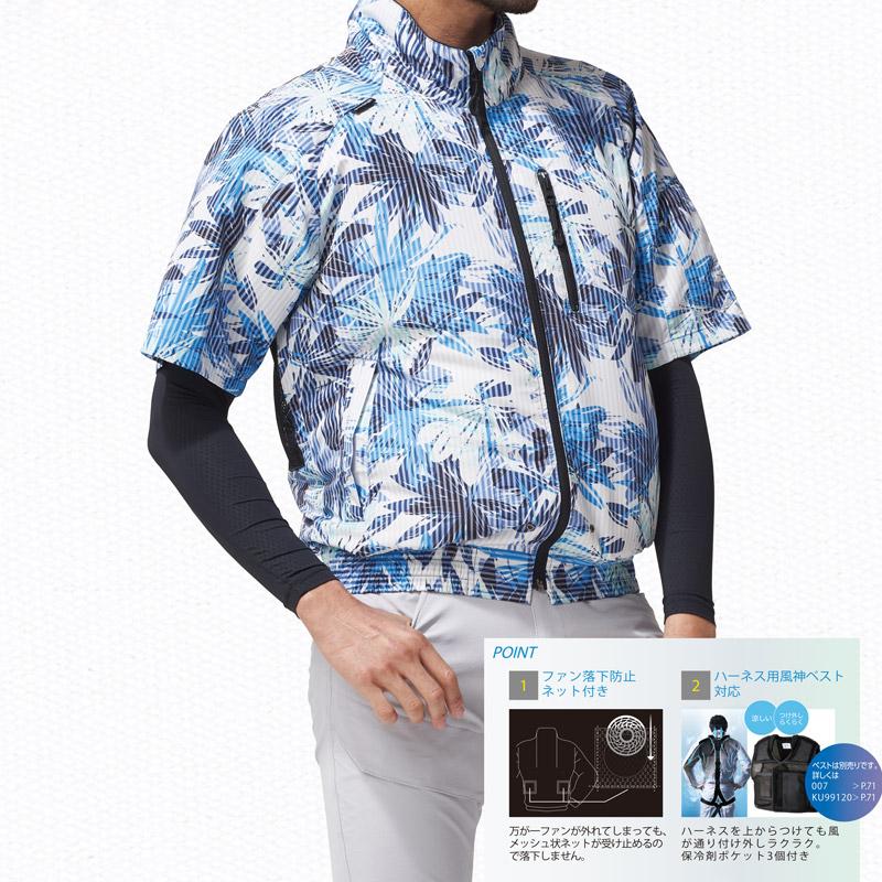 【AT055-LBS21 セット】_半袖ブルゾン+ファン+バッテリー2021set_(空調風神服)