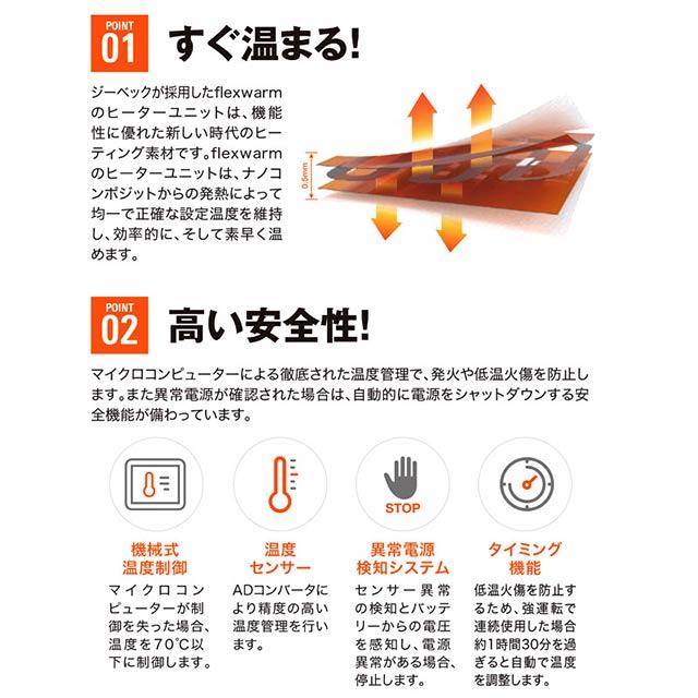 【XE165-HBセット】_電熱ベスト(発熱体内蔵)+バッテリーset