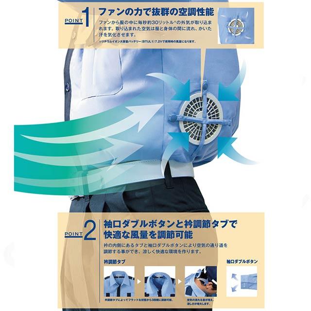 【GK415 服単品 】_長袖の電動ファン付き警備シャツ_(空調服)