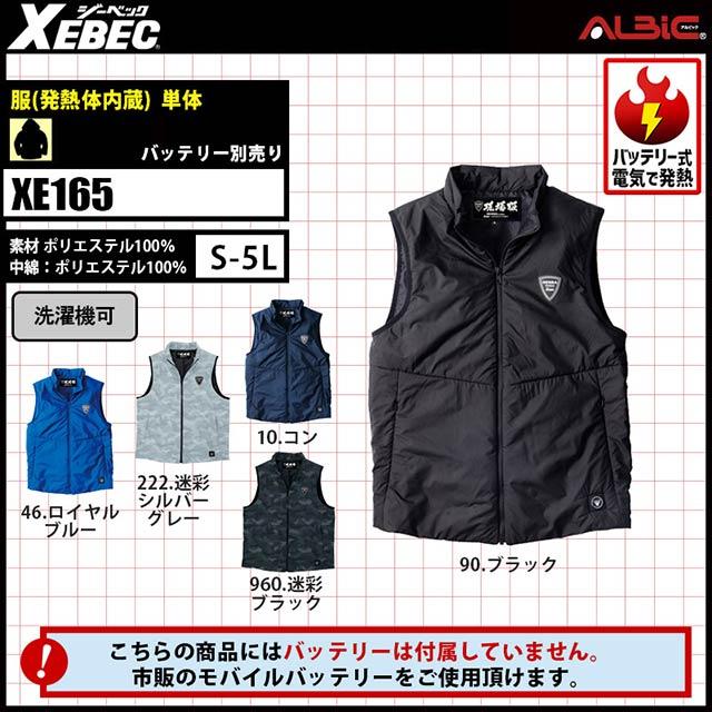 【XE165 服単体】_電熱ベスト(発熱体内蔵)