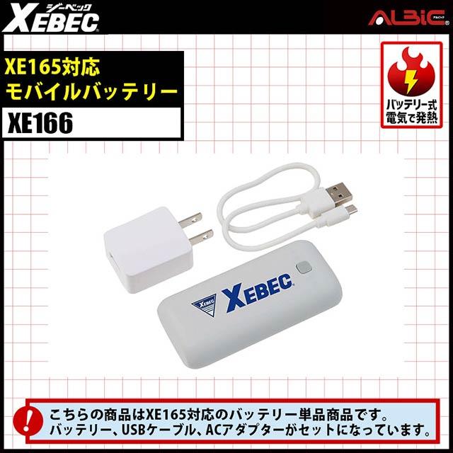 【XE166 バッテリー単体】_XE166専用モバイルバッテリー