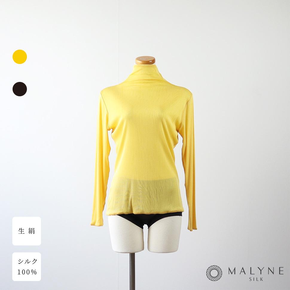 正絹シルク100% メッシュタートルネック長袖Tシャツ (強撚)