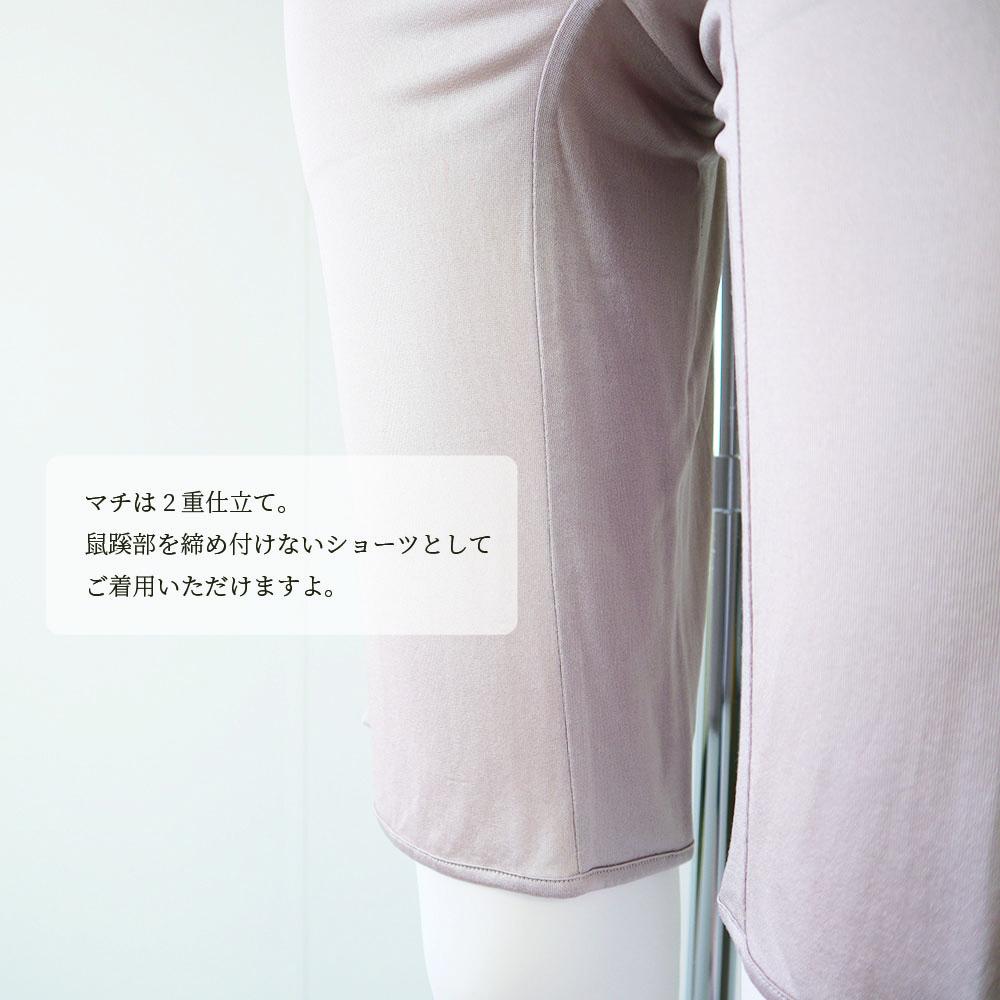 正絹シルク100% 5分丈ボトム (天竺編み)[メール便可]