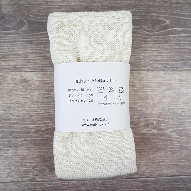 日本製 内側シルクのレッグウォーマー