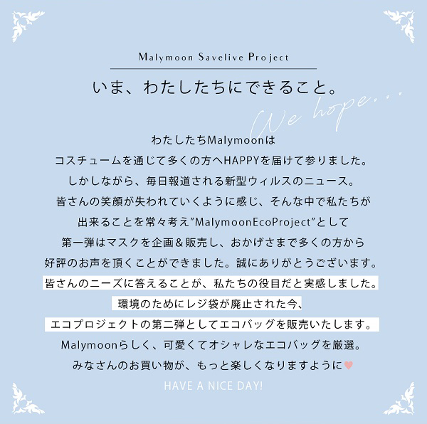 【50%OFF】【即日発送】オリジナルエコバッグ7タイプ【Malymoon/マリームーン】【ecobag5】