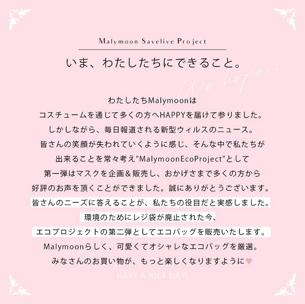 【50%OFF】【即日発送】オリジナルエコバッグフルーツ柄4タイプ【Malymoon/マリームーン】【ecobag6】