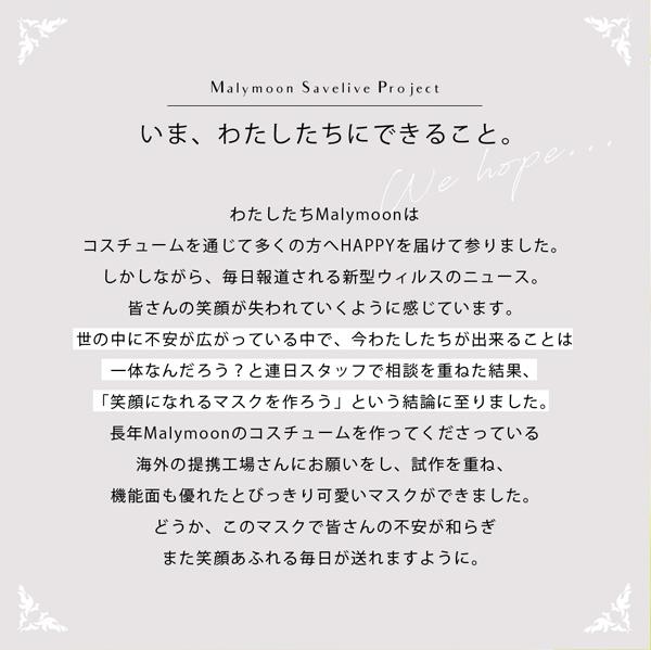 【ネコポス送料無料】【即日発送】オリジナルマスク/ニット素材セット売り【Malymoon/マリームーン】【mask-knit-set2】