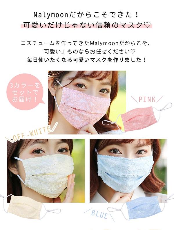【ネコポス送料無料】オリジナルマスク/レース柄3色入り【Malymoon/マリームーン】【mask-lace】