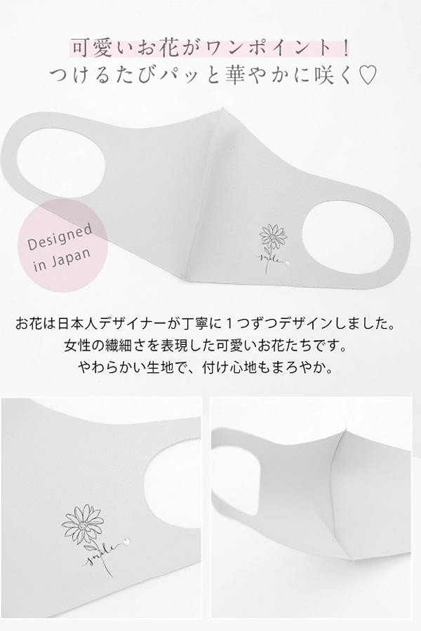 【即日発送】【ネコポス送料無料】オリジナルマスク/フラワー&ラインストーン3個入り【Malymoon/マリームーン】【mask-3dflower】