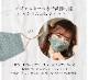 【ネコポス送料無料】【即日発送】オリジナルマスク/ニット素材セット売り【Malymoon/マリームーン】【mask-knit-set3】
