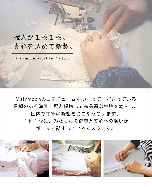 【ネコポス送料無料】【即日発送】オリジナルマスク/パステル(バラ売り)【Malymoon/マリームーン】【mask-pastel-bara】