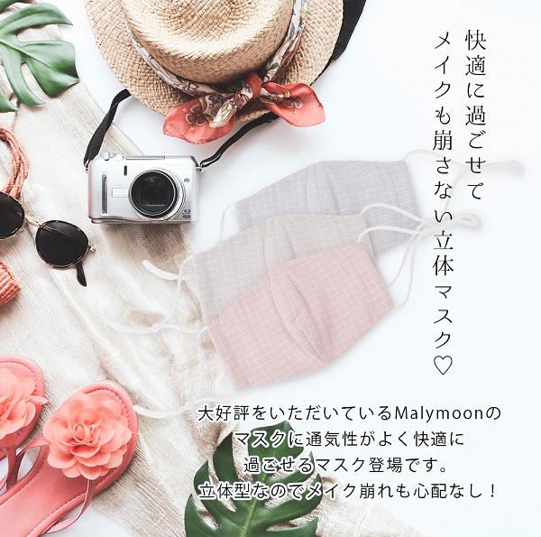 【ネコポス送料無料】【即日発送】オリジナルマスク/チェック柄3カラー【Malymoon/マリームーン】【mask-check】