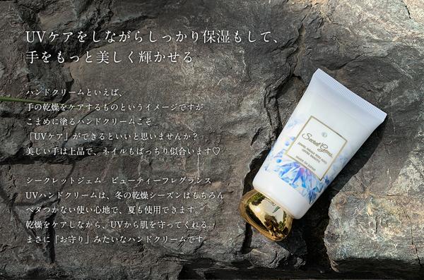 UVハンドクリーム シークレットジェム ビューティーフレグランス【cosme-002】