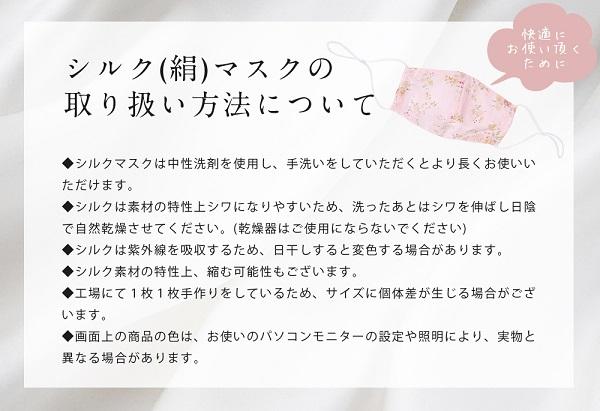 【ネコポス送料無料】【50%OFF】【即日発送】オリジナルシルクマスク/2タイプ【Malymoon/マリームーン】【mask-silk】