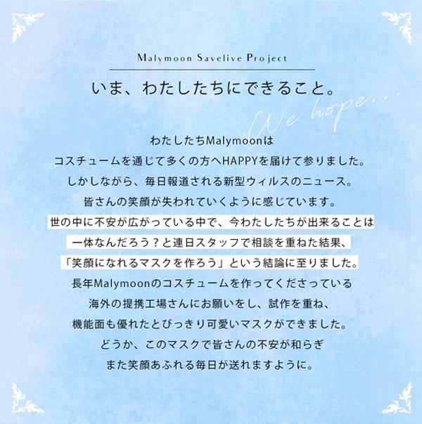 【ネコポス送料無料】【即日発送】冷感加工ひんやり夏マスク3個入り【Malymoon/マリームーン】【mask-3dflower-cl】