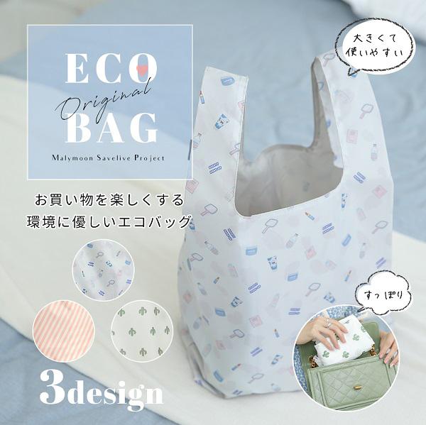 【50%OFF】【即日発送】エコバッグ3タイプ【Malymoon/マリームーン】【ecobag2】