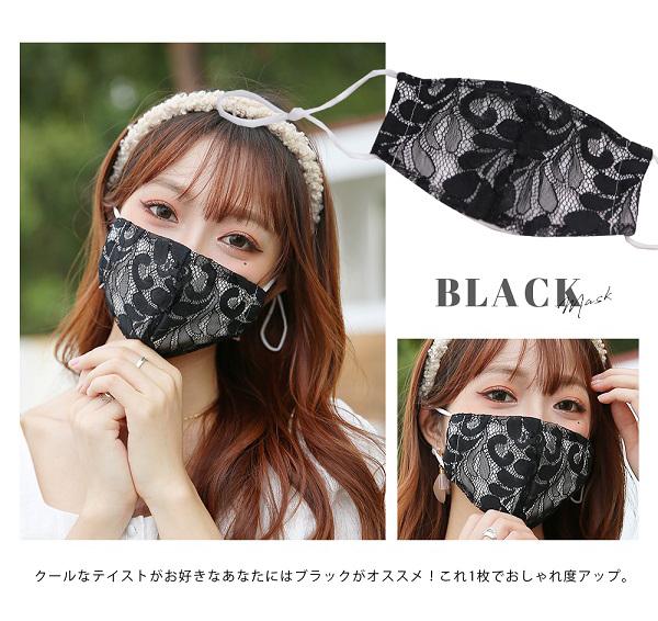 【ネコポス送料無料】【即日発送】オリジナルマスク/立体型レース柄5個入り3タイプ【Malymoon/マリームーン】【mask-lace3d-2】