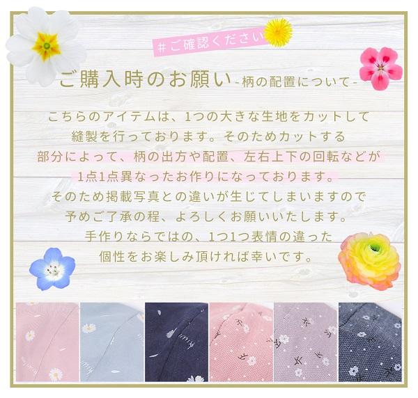 【ネコポス送料無料】【即日発送】オリジナルマスク/花柄2タイプ【Malymoon/マリームーン】【mask-flower】