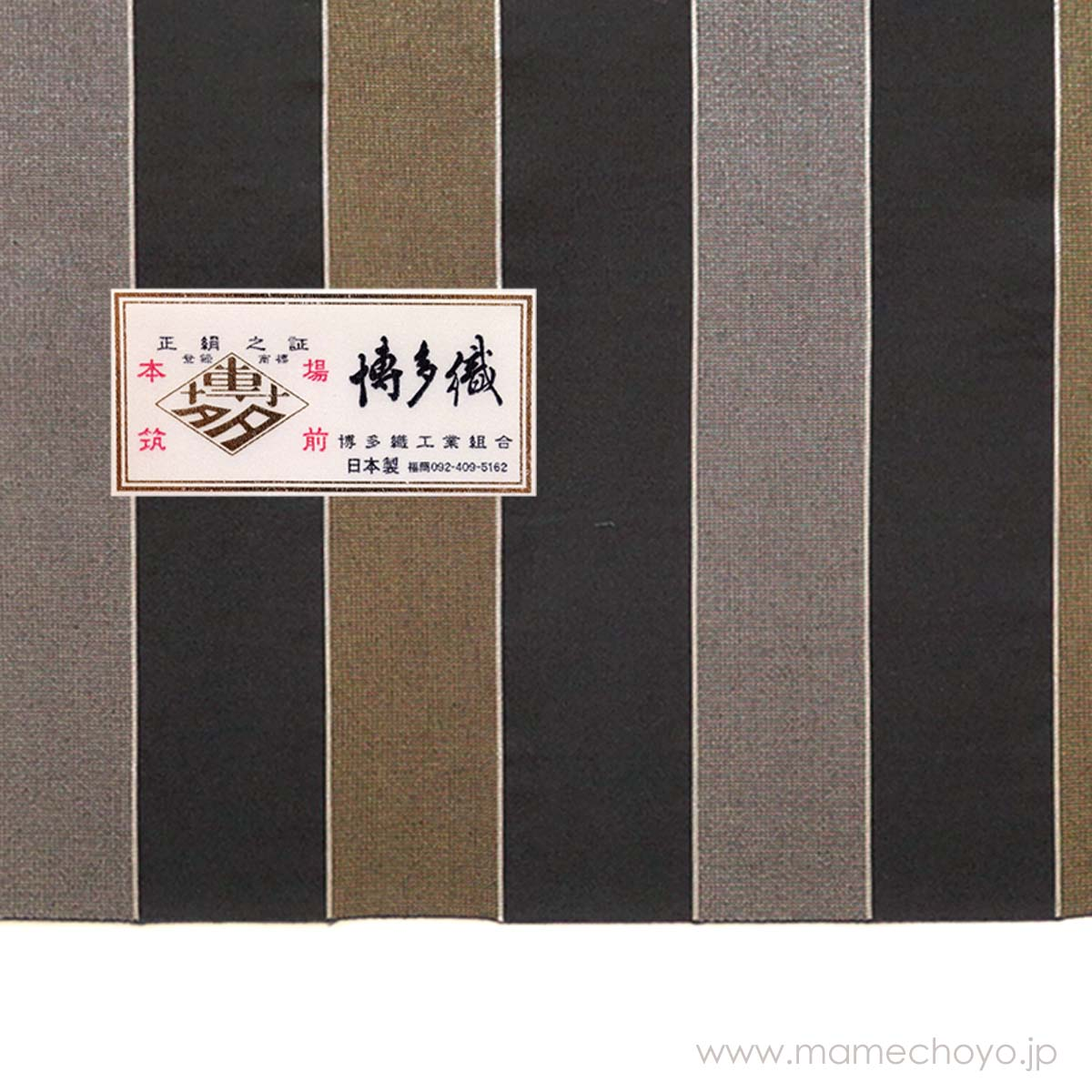 単衣帯 博多織ひとへこえ「Heliodor(ヘリオドール)」 (mamechiyo modern Couture)