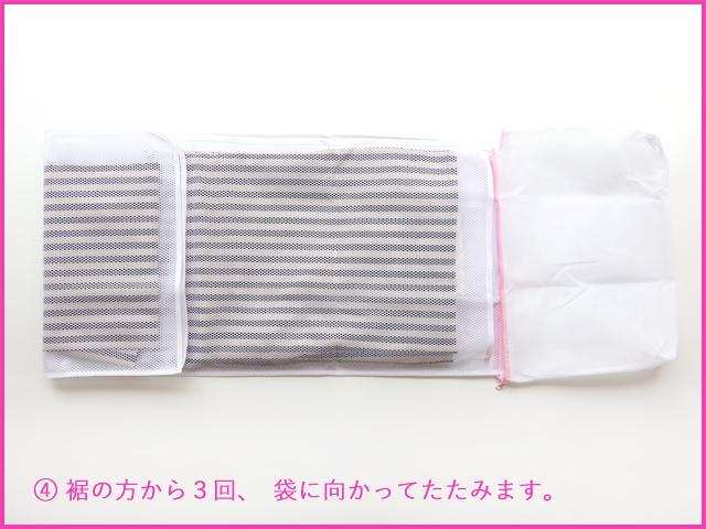 洗濯ネット(着物 浴衣用)