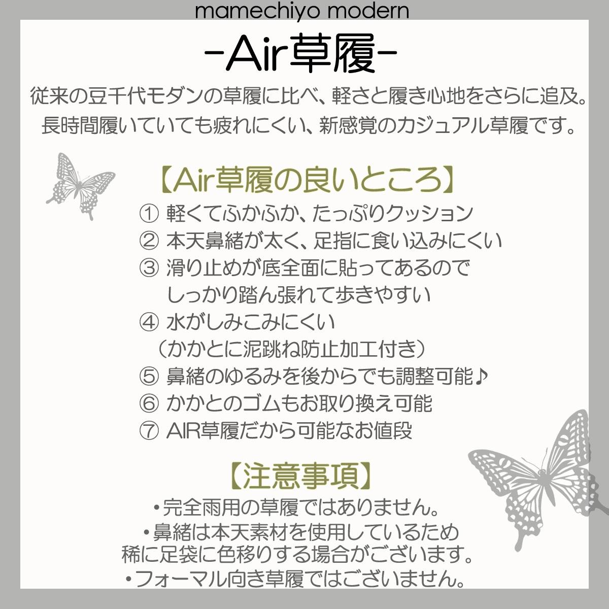 AIR草履 レディ*バタフライ白 福林タイプ若草鼻緒 (S・M・Lサイズ)