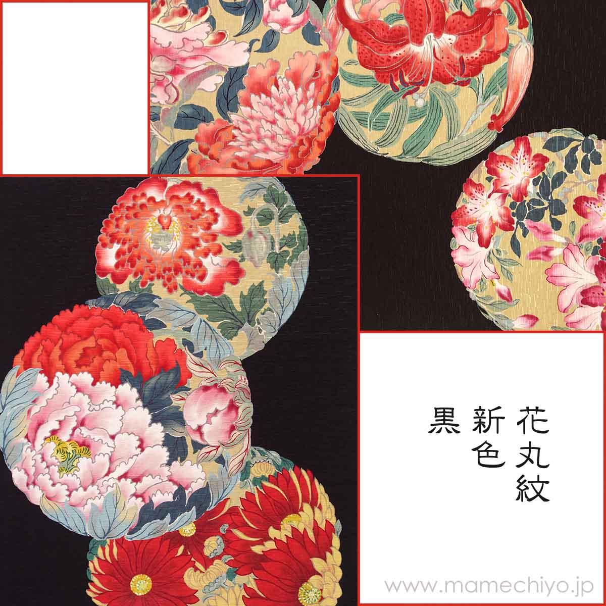 名古屋帯 花丸紋(黒)
