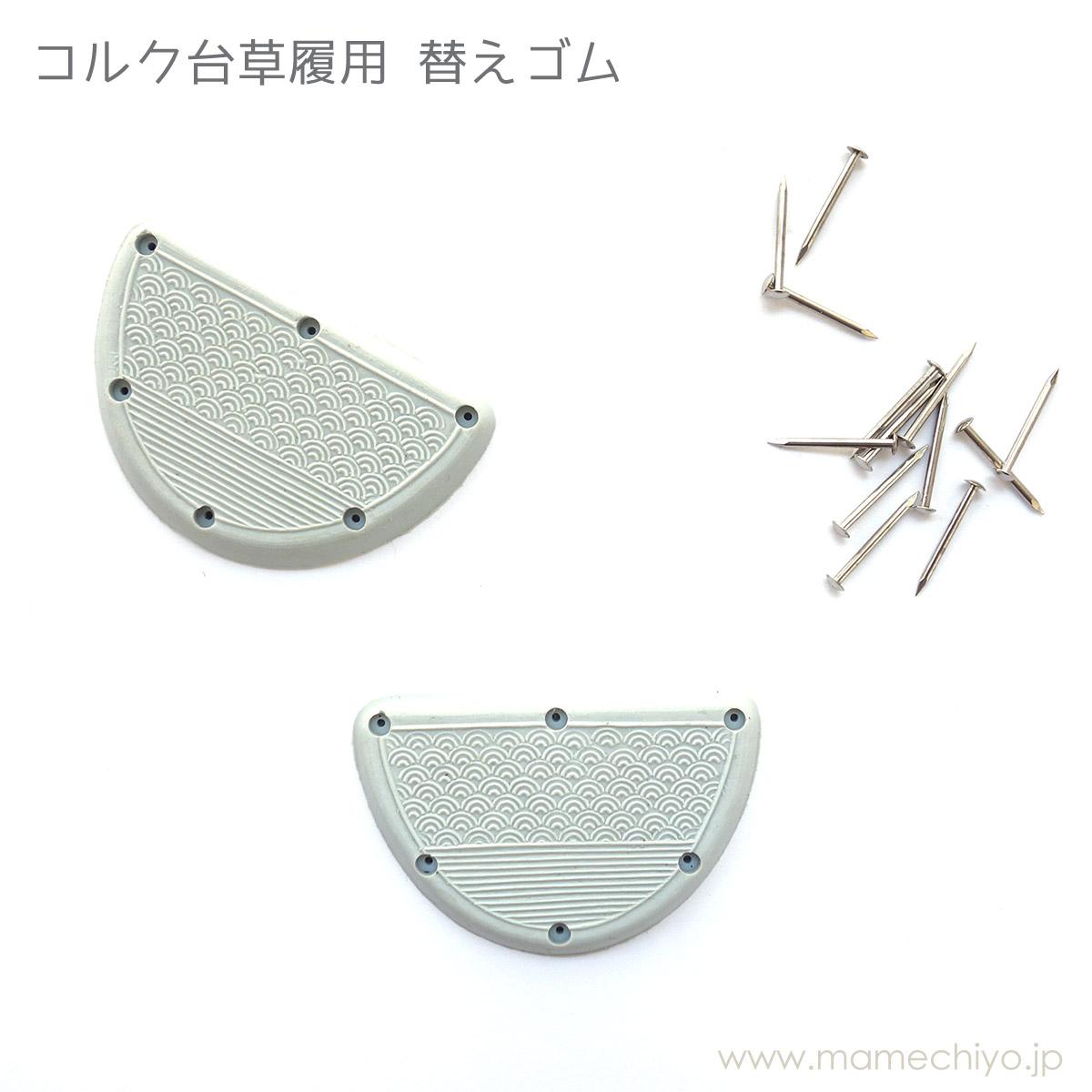 草履用かかと張替え用ゴムキット(両足1足分/コルク台・air草履台)